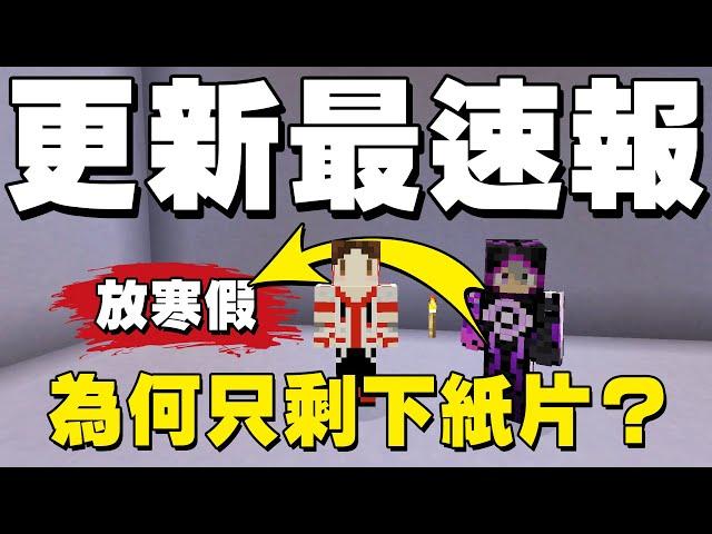 Minecraft 戰鬥 PVP 更新 前傳