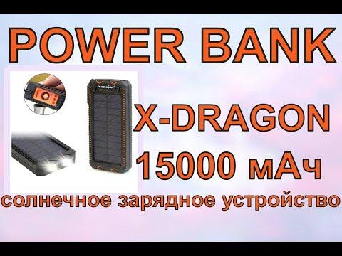 X-DRAGON - солнечное зарядное устройство, 15000 мАч