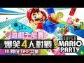 4人對戰《Super Mario Party》#1 小遊戲全能賽 (10個小遊戲) Eli/阿俊/Leo/女皇 | Switch 超級瑪利歐派對