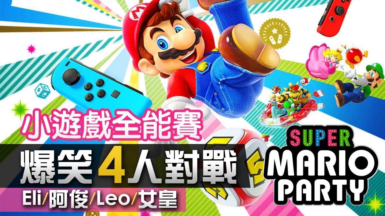 4人對戰《Super Mario Party》#1 小遊戲全能賽 (10個小遊戲) Eli/阿俊/Leo/女皇 | Switch 超級瑪利歐派對 - YouTube