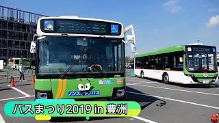 【会場詳報】バスまつり2019in豊洲&みんくる20周年アニバーサリー