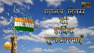 Happy Republic Day 2018 Wishes,Whatsapp Video,Greetings,Animation,Message,Download,Hindi,26 January