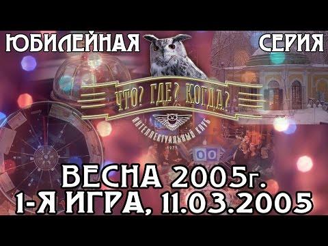 Что? Где? Когда? Весенняя серия 2005 г., 1-я игра от 11.03.2005 (интеллектуальная игра)