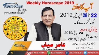 Weekly Urdu Horoscope | 22 to 28 April 2019 | Saturn Retrograde 25 April 2019 |Aameer Mian Astrology