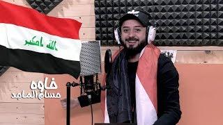 حسام الماجد - خاوه | Hussam Almajid - Khawa | OFFICIAL VIDEO