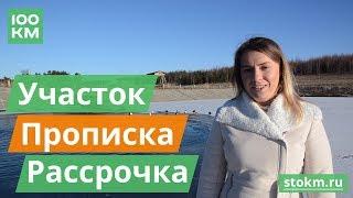 Обзор д. Скрипово. Выгодно купить земельный участок без посредника