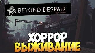 Beyond Despair | Спин-офф S.T.A.L.K.E.R.a