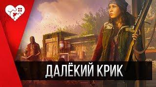 Far Cry New Dawn | Лучшие моменты со стрима