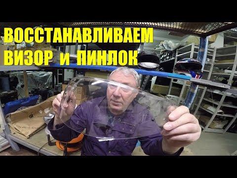 Как полировать пинлок и визор шлема Shoei/Arai/Suomy для мотоцикла своими руками. Инструкция успеха