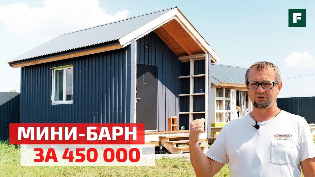 Мини-бархнхаус своими руками за 450 000 руб. Из временного дома стильный проект // FORUMHOUSE