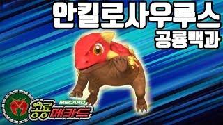 공룡메카드 공룡백과 16 딜로포사우루스 популярные видеоролики