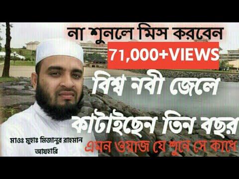 Download Bangla waz mizanur rahman azhari / M R TV