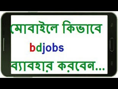 How to use bdjobs with android mobile | bdjobs for mobile phone