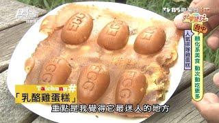 【食尚玩家】魚刺人雞蛋糕 台中必吃偉士牌雞爆漿蛋糕