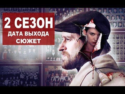 МЕТОД 2 СЕЗОН 2019. Когда выйдет