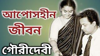 গৌরীদেবীর সম্মানের লড়াই।। Bangla cinema Hero Uttam Kumar Wife Gouri devi।।