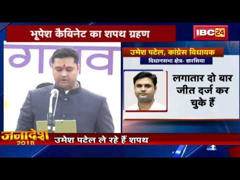 CG Cabinet Ministers Oath Ceremony: खरसिया से विधायक Umesh Patel ले रहे शपथ