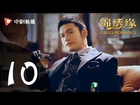 Download 锦绣缘华丽冒险 10 | Cruel Romance 10 (黄晓明 / 陈乔恩 / 乔任梁 领衔主演)【TV版】