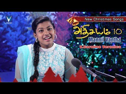 Latest Tamil Christmas 2017 | மண்ணில் வந்த... | V.Caroline Veronica | M.A.Jaikumar
