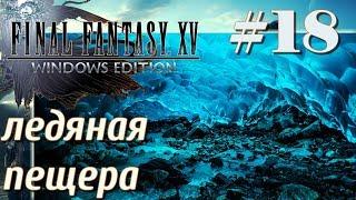 FINAL FANTASY XV WINDOWS EDITION прохождение 18 Ледяная пещера