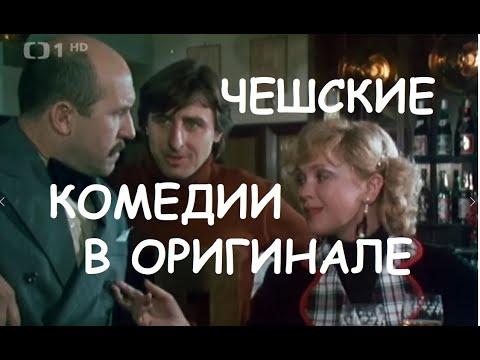 Это здорово, шеф ! 1982г-в оригинале,без перевода.Чешские фильмы,чехословацкие комедии