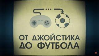 Лекция 6.3 | Управляемый футбол роботов | Сергей Филиппов | Лекториум