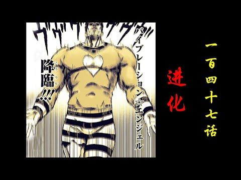 一拳超人147話 進化 - YouTube