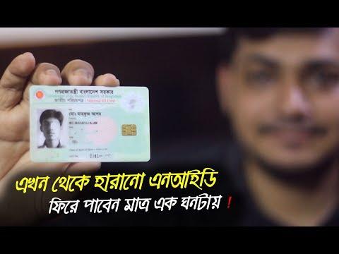 এখন হারানো এনআইডি ফিরে পাবেন মাত্র একঘণ্টায়! National ID Card - জাতীয় প...