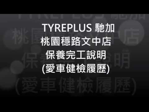 樂爸 馳加汽車服務中心桃園穩路汽車文中店保養 - YouTube