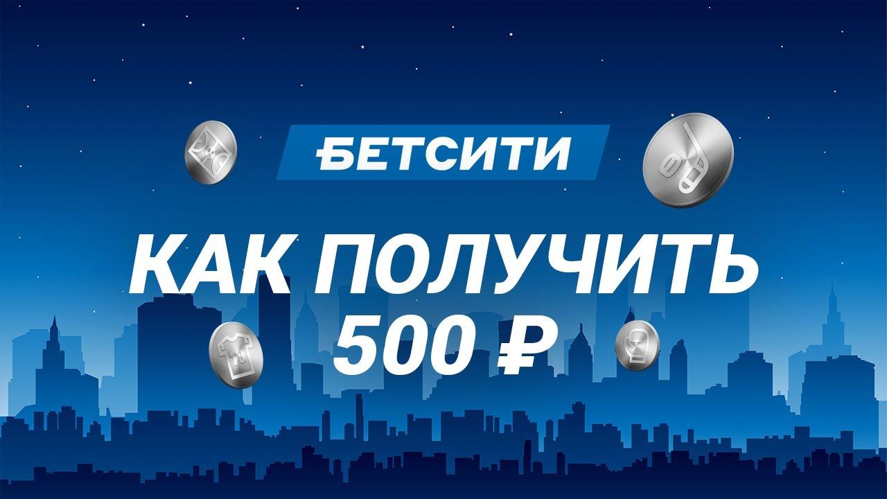 Фрибет от Бетсити 500 рублей по промокоду - бонус за регистрацию в Betcity