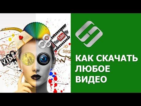 Как скачать видео 🎥 с любого сайта (VK, Facebook) на компьютер 🖥️ бесплатно в 2021