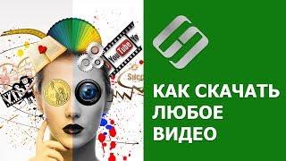Как скачать видео с любого сайта (VK, Facebook) на компьютер бесплатно
