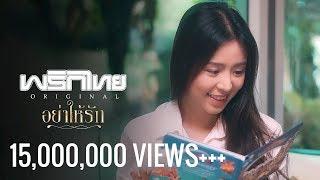 อย่าให้รัก - พริกไทย [ Official MV ]