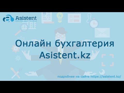 Бухгалтерия онлайн алматы сервис для подготовки документов для регистрации ооо
