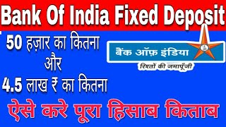 Bank Of India MIS SCHEME IN HINDI    Bank Of India MONTHLY INCOME SCHEME INTEREST RATE 2019