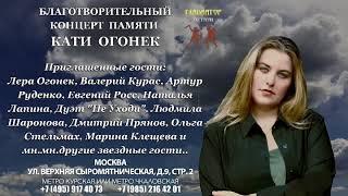 Светлой памяти Кати Огонек!