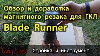 Резак для гипсокартона Blade Runner, обзор и доработка