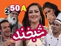 Shabkhand With Khoshbu Ahmadi S.2 Ep.50 Part1 شبخند با خوشبو احمدی