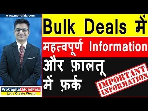 Bulk Deals में महत्वपूर्ण Information | Share market basics for beginners |