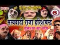 Download Bhojpuri Nautanki | राजा हरीश चन्द्र (भाग-6) | Bhojpuri Nach Programme | HD MP3 song and Music Video