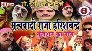 Bhojpuri Nautanki | राजा हरीश चन्द्र (भाग-6) | Bhojpuri Nach Programme | HD