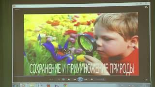 Презентация экологического проекта