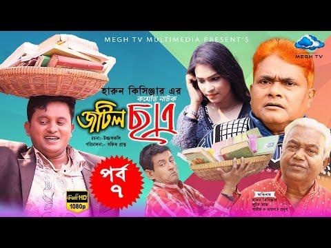 Jotil Chatro | Epi - 07 | Harun Kisinger | Luton Taj | Shamim Ahamed | New Bangla Natok 2018