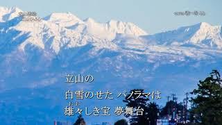 立山連峰/三山ひろし cover 誠一郎・hb