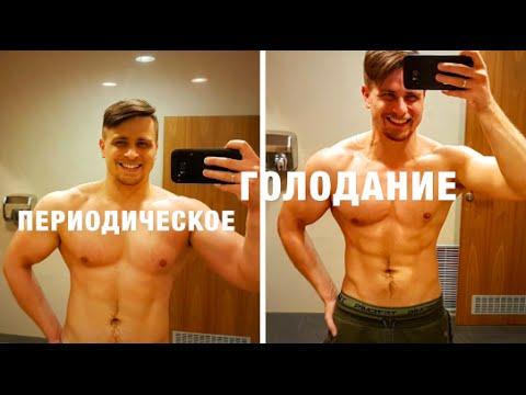 Лечебное голодание для похудения - методики с видео