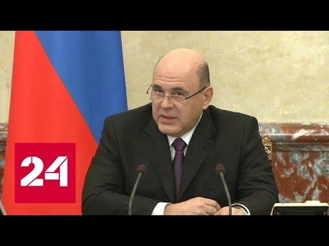 Правительство вводит штрафы для тех, кто откажется соблюдать правила карантина - Россия 24