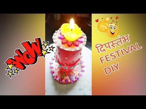 DIY   Amazing Diya stand   Mini Deepstambh   Paper Cup Craft Idea   For Festivals Decoration