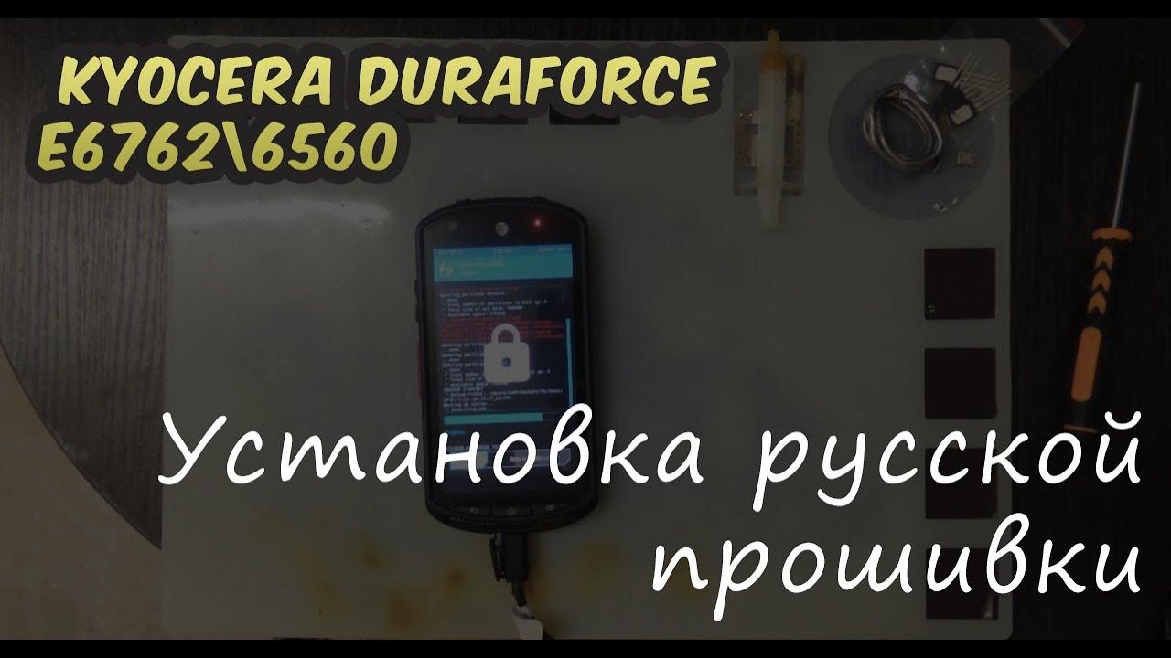 Прошивка (русская прошивка) Kyocera Duraforce E65606762