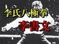 【中国武術・カンフー達人講座】八極拳最強の達人!李書文‼︎
