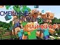 Смешные моменты (Minecraft - Дядя, Алекс, Брейн)